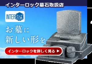 インターロック墓石